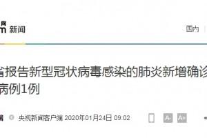 黑龙江省陈述新冠肺炎新增确诊病例2例逝世病例1例