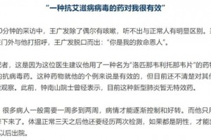 王广发主任说对他很有用的一种抗艾滋病病毒的药是什么