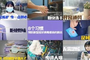 【公益图片】养成这8个习气可防备新式冠状病毒肺炎请惠存8张图