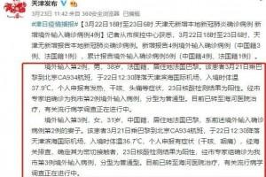 华人配偶吃退烧药回国确诊致近200人阻隔同机乘客动身前他神色有异