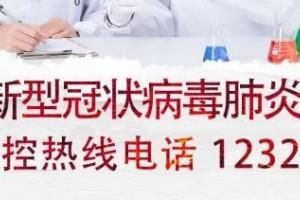 最新通报仅有国内本乡病例来自河南牵出三名无症状感染者均系医师