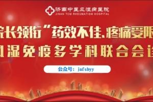 济南中医风湿病医院类风湿治痛防复发多学科专家科研组联合会诊行将敞开
